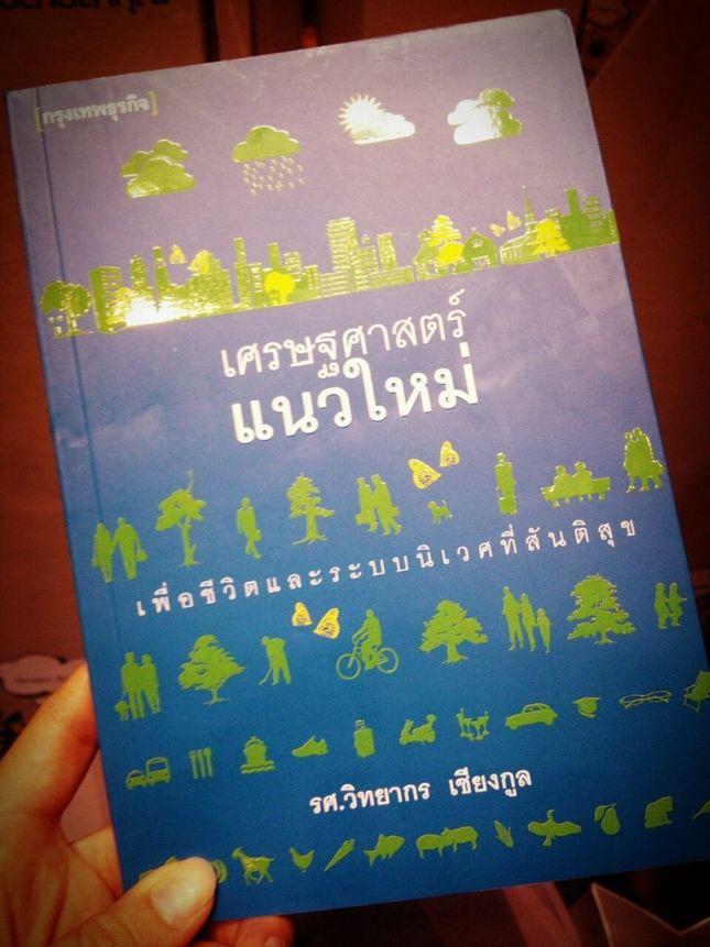 หนังสือ เศรษฐศาสตร์แนวใหม่ เพื่อชีวิตและระบบนิเวศที่สันติสุข รศ.วิทยากร เชียงกูล สำนักพิมพ์กรุงเทพธุรกิจ